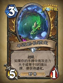 炉石传说年迈的长颈龙