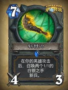 炉石传说斩棘刀