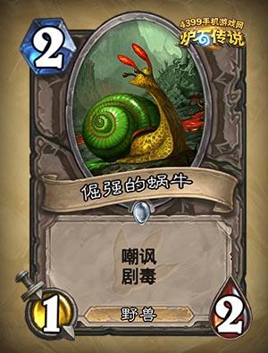 炉石传说倔强的蜗牛