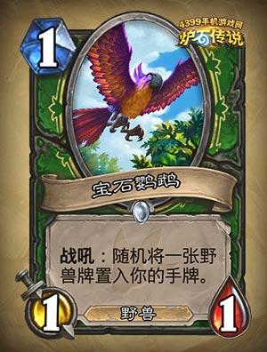 炉石传说宝石鹦鹉