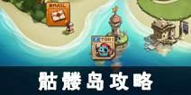 不思议迷宫骷髅岛攻略 骷髅岛通关技巧