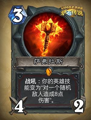 炉石传说火羽之心