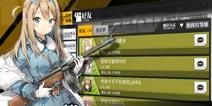 《少女前线》好友系统即将上线 多人互动玩法开发中