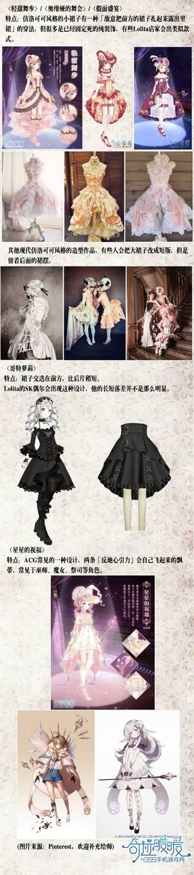 奇迹暖暖长短裙