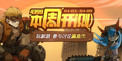 【本周开测】:生存日记 虫虫大作战2