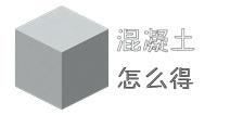 我的世界混凝土怎么做 手机版混凝土获得方法