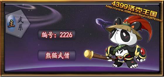 洛克王国熊猫武僧