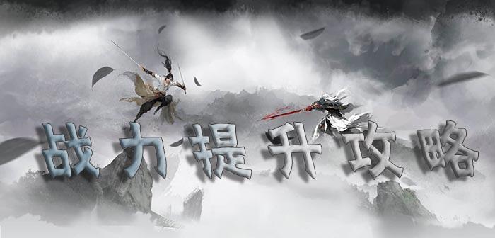 三少爷的剑手游战力提升攻略 怎么提升战斗力