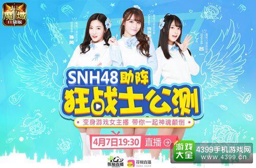 明日魔域口袋新职公测 SNH48强势直播助阵