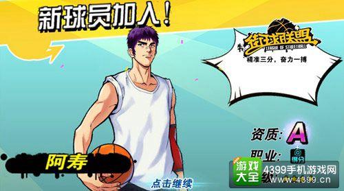 """图2:A级新球员""""阿寿"""""""