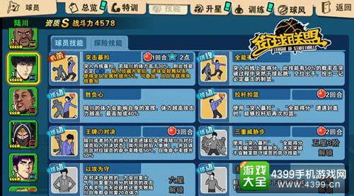 图3:S级陆川技能介绍