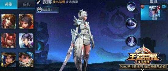 露娜圣辉骑士