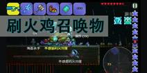 【玩家】泰拉瑞亚手机版刷火鸡召唤物视频
