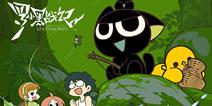 《罗小黑战记妖灵簿》今年夏天上线 国漫风卡牌手游来袭