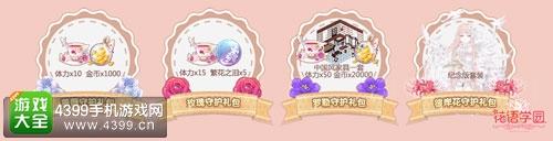 小花仙官方正版手游《花语学园》4月14日开启守护内测