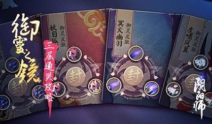 【团子解说】阴阳师御灵之镜三层通关攻略