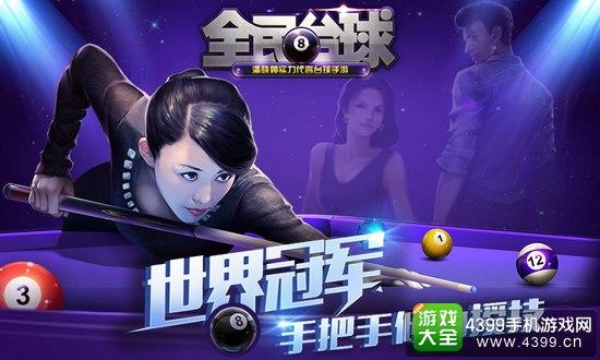 全民台球世界冠军潘晓婷