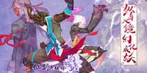 《仙剑奇侠传幻璃镜》4月12日内测 颠覆视角幻化成妖