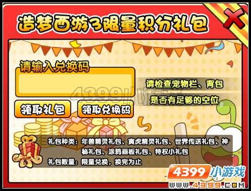 造梦西游3V24.9版本更新公告