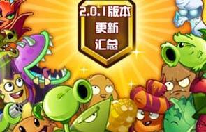 植物大战僵尸2新版攻略 2.0.1版本更新汇总