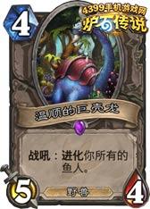 炉石传说温顺的巨壳龙