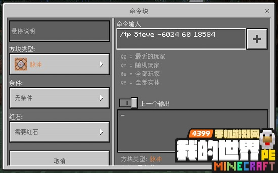 我的世界命令方块传送指令 手机版命令方块传送代码图片