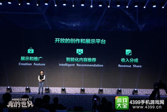 《我的世界》中国版制作人发言