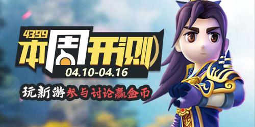 【本周开测】:热血江湖 洛奇英雄传:永恒