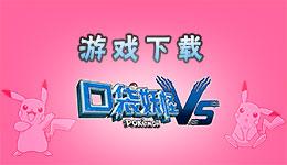 口袋妖怪VS下载 好游快爆App戏下载