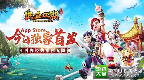 热血江湖iOS首发