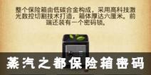 不思议迷宫蒸汽之都保险箱密码是多少 蒸汽之都宝箱密码详解