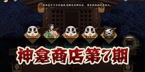 阴阳师体验服神龛商店第7期:依旧万年竹和达摩