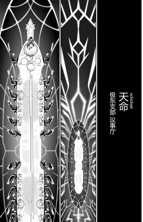 崩坏3官方漫画第三话