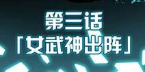 崩坏3官方漫画第三话:女武神出阵
