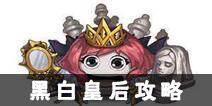不思议迷宫黑白皇后图文攻略 黑白皇宫副本攻略