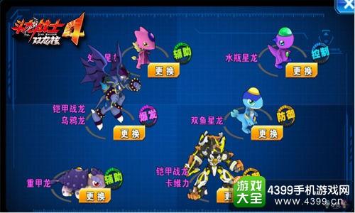 斗龙战士4双龙核排兵布阵