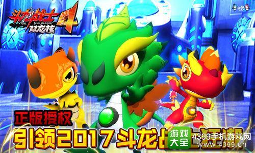 斗龙战士4双龙核宣传图