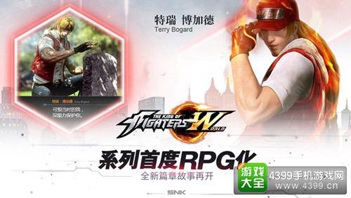 拳皇世界首度RPG化