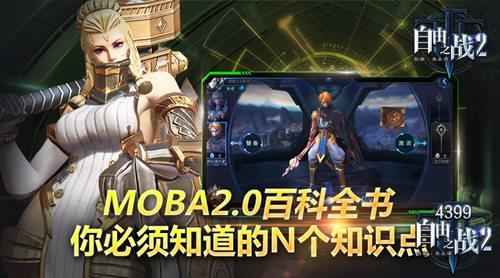 MOBA2.0百科全书!《自由之战2》玩家必知的知识点