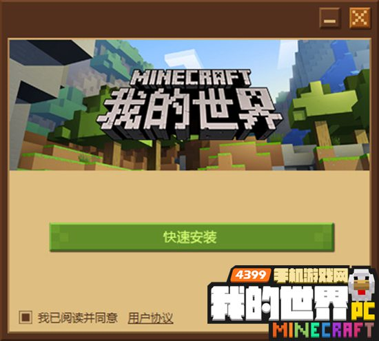 我的世界中国版pc下载