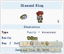 泰拉瑞亚钻石戒指