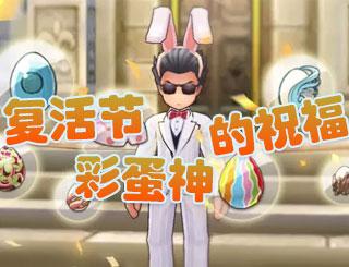 仙境传说ro手游复活节活动 复活节彩蛋神的祝福