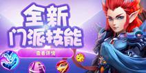 《梦幻西游》手游策略升级 八大门派全新技能推出