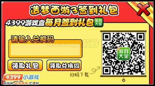 造梦西游3V25.0版本更新公告