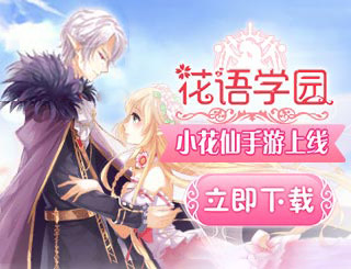 花语学园下载 好游快爆APP可抢先下载体验游戏!