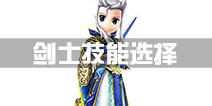 热血江湖手游剑士技能选择 剑客技能搭配攻略