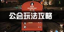 洛奇英雄传永恒公会攻略 公会玩法介绍