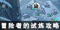 不思议迷宫雪山神庙冒险者的试炼攻略 冒险者的试炼怎么打
