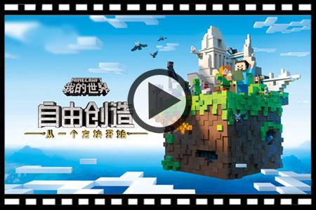 我的世界中国版发布会直播视频