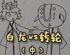 造梦西游4白龙vs转轮(中)